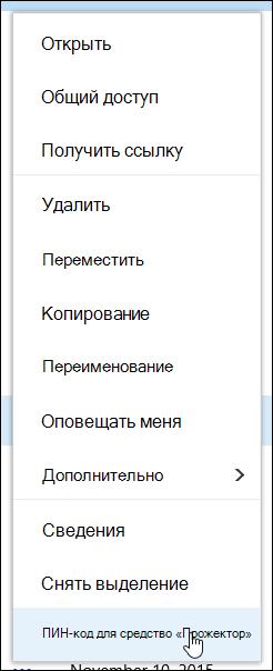 """Закрепление элемента в области """"Важные сайты"""" библиотеки документов"""