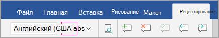 """Значок проверки орфографии на вкладке """"Рецензирование"""""""