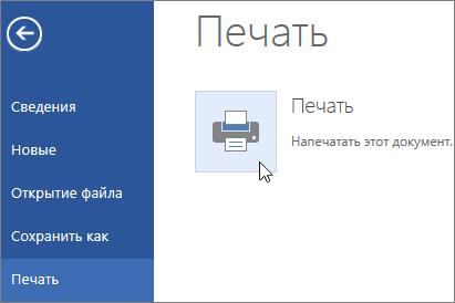 Кнопка печати в Word Online