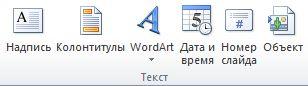 """Группа """"Текст"""" на вкладке """"Вставка"""" ленты приложения PowerPoint 2010."""