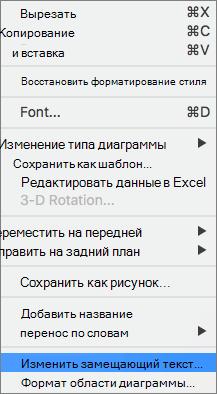 """Параметр """"заМещающий текст"""" в контекстном меню для добавления замещающего текста к диаграмме"""