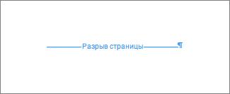 Пример разрыва страницы