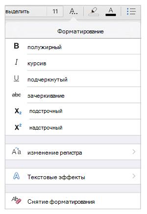 Параметры форматирования текста