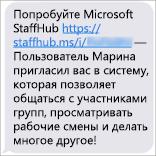 Участники вашей группы получат ссылку для скачивания мобильного приложения Microsoft StaffHub.