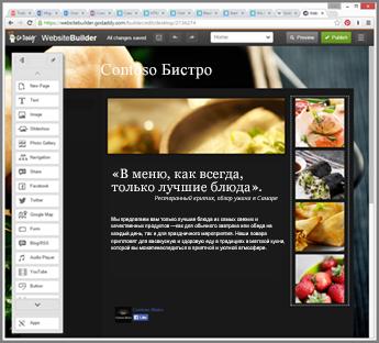 Пример боковой панели средства для создания веб-сайтов GoDaddy