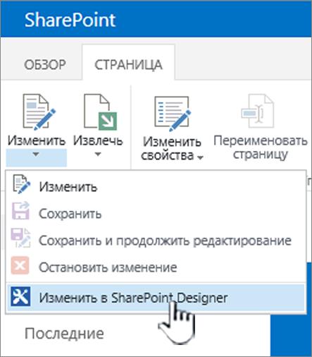 """Выбор SharePoint Designer из меню """"Правка"""""""