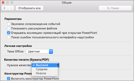Настройка качества печати PDF высокий, средний или низкий