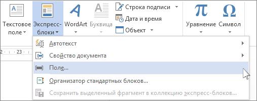 """Параметр вставки поля в меню """"Экспресс-блоки""""."""