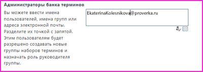 """Текстовое поле """"Администраторы банка терминов"""" в Центре администрирования SharePoint. В этом поле можно ввести имя пользователя, которого нужно сделать администратором."""