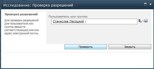 Введите пользователя или группу
