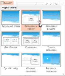 Выбор и применение макета к слайду