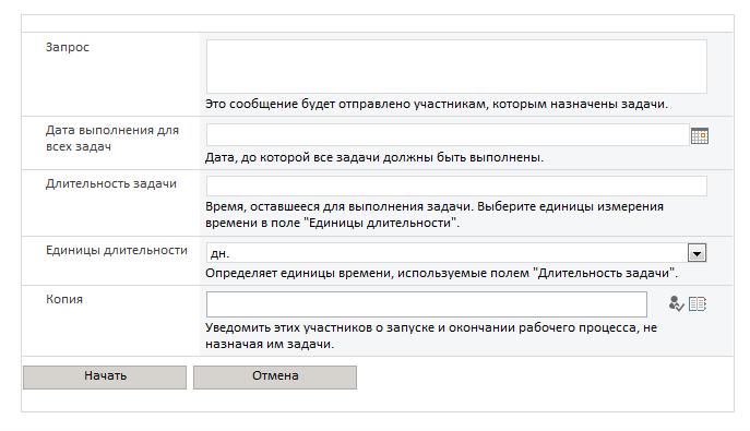 Изображение экрана рабочего процесса