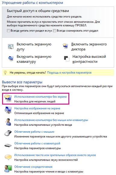 Центр специальных возможностей Windows
