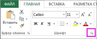 "Кнопка вызова диалогового окна ""Шрифт"""