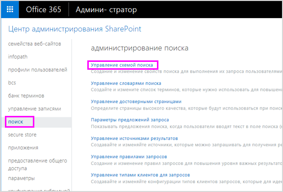 Страница администрирования поиска в Центре администрирования SharePoint