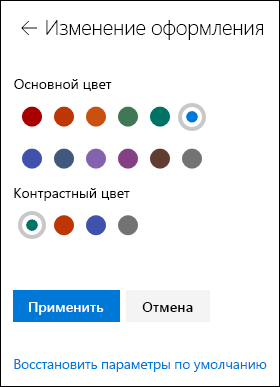 Настройка темы узла SharePoint