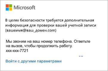 Проверьте сообщения и введите шестизначный код.