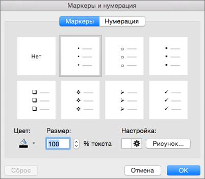 """Диалоговое окно """"Список"""" в Office для Mac"""
