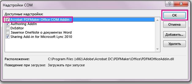 "Установите флажок ""Acrobat PDFMaker Office COM Addin"" и нажмите кнопку ""ОК""."