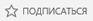 Подписка на сайт в Office365