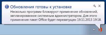 Уведомление об обновлении Office за 12 часов