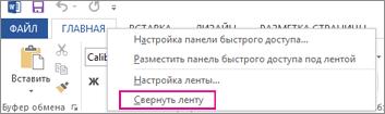 """Команда """"Свернуть ленту"""", отображаемая при щелчке правой кнопкой мыши на вкладке ленты в Word 2013"""
