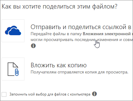"""Снимок экрана: диалоговое окно вложения файла с вариантом """"Передать и вложить как файл OneDrive""""."""