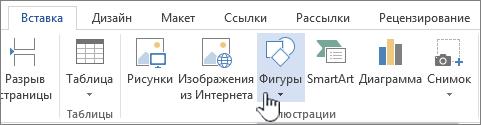 "Кнопка ""Вставка фигур"" в Word"