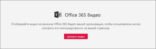 Веб-часть видео Office 365