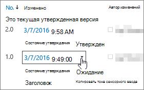 Кнопка вызова раскрывающегося списка для версии