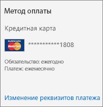 """Раздел """"Метод оплаты"""" на карточке подписки, оплачиваемой кредитной картой."""