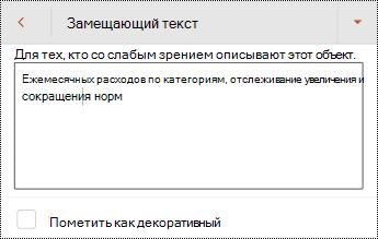 Замещающий текст для таблицы в PowerPoint для Android.
