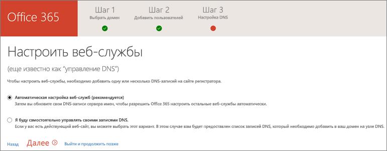 Настройка веб-служб