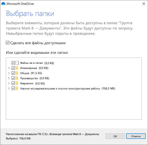 Снимок экрана: диалоговое окно выбора папок для синхронизации.