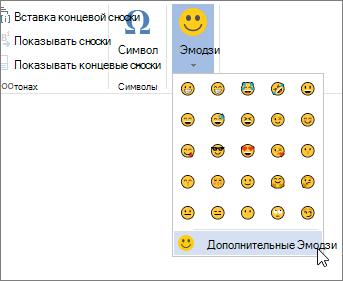 Нажмите кнопку Emojis на вкладке Вставка выберите из всех доступных emojis более Emojis.