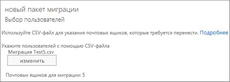 Новый пакет миграции с CSV-файлом