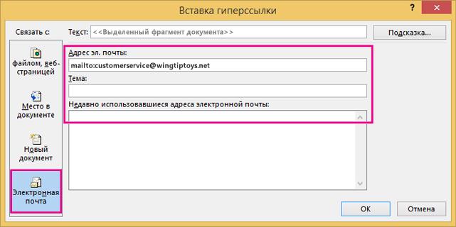 Отображается диалоговое окно, в котором выбран параметр вставки ссылки в электронное сообщение.