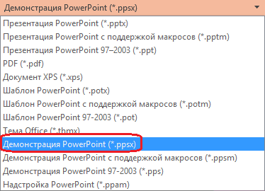 "Список типов файлов в PowerPoint, включая тип ""Демонстрация PowerPoint (.ppsx)"""