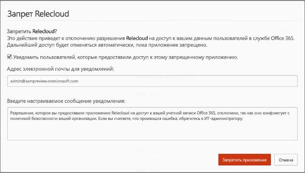 Шаблон сообщения запрещенном приложении