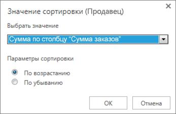 """Окно """"Сортировка по значению"""""""