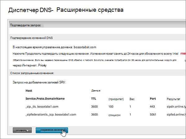 NetworkSolutions-BP-Configure-5-4