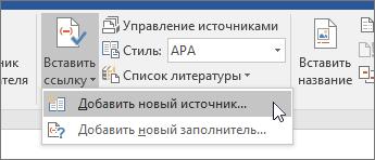 """Нажмите кнопку """"Вставить ссылку"""" и выберите пункт """"Добавить новый источник""""."""