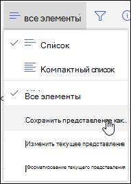 """Параметр """"Сохранить как"""" в меню представления списка SharePoint Online"""