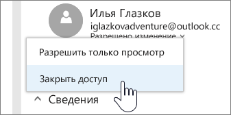 Снимок экрана: выбор разрешений пользователя и отмена общего доступа