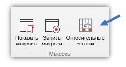 """Снимок экрана, на котором изображена кнопка """"Относительные ссылки"""""""