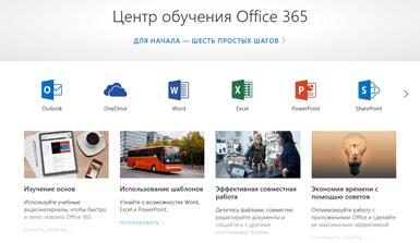 Домашняя страница Центра обучения Office со значками для различных приложений Office и плитками для доступных типов содержимого