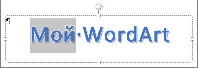 Частично выделенный текст WordArt