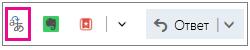 """Outlook.com с выделенной кнопкой надстройки """"Переводчик"""""""