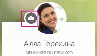 Чтобы изменить фотографию, щелкните значок камеры
