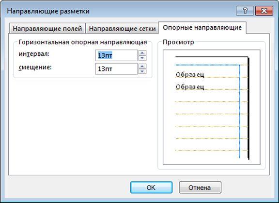 Диалоговое окно «Направляющие разметки», отображающее вкладку «Опорные направляющие» в программе Publisher